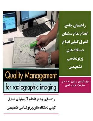 راهنمای انجام آزمون ها و تست های کنترل کیفی دستگاه های رادیولوژی pdf