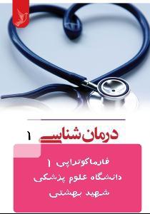 جزوه درمان شناسی 1 دانشگاه علوم پزشکی شهید بهشتی  دارو درمان یا فارماکوتراپی 1 pdf
