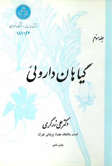 دانلود گیاهان دارویی علی زرگری 5 جلدی pdf