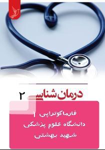 جزوه درمان شناسی 2 دانشگاه علوم پزشکی شهید بهشتی  دارو درمان یا فارماکوتراپی 2 pdf
