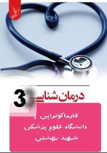 جزوه درمان شناسی 3 دانشگاه علوم پزشکی شهید بهشتی  دارو درمان یا فارماکوتراپی 3 pdf