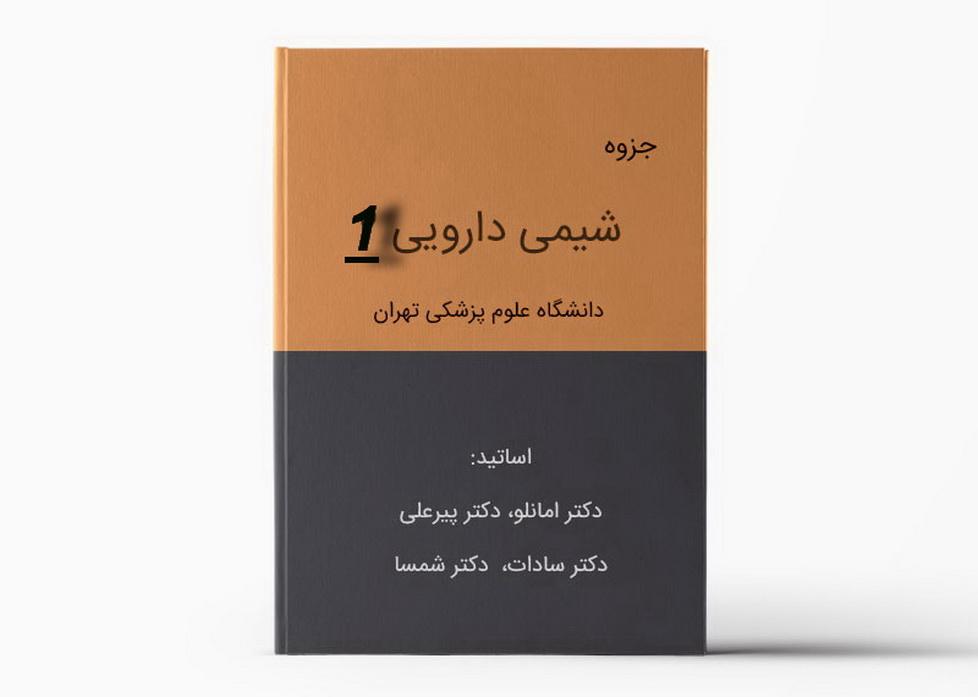دانلود جزوه شیمی دارویی 1 دانشگاه تهران pdf