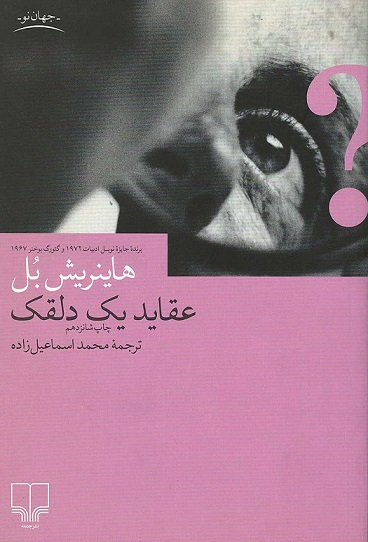 دانلود کتاب عقاید یک دلقک فارسی پی دی اف