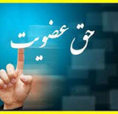 حق عضویت در اینستاگرام دکتر عادل حیدری نژاد