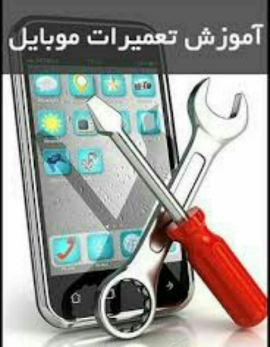 کتاب آموزش تعمیرات موبایل