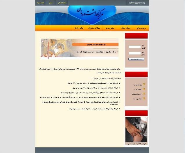 پروژه طراحی و ساخت سایت مرکز درمانی