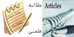 دانلود 48 مقاله فرهنگی با موضوعات مختلف قرآن ، نوروز و ...
