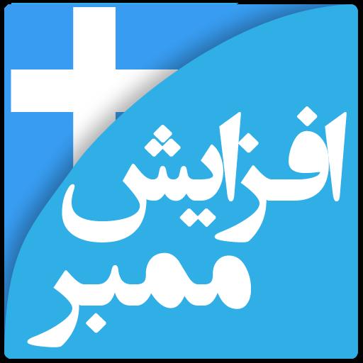 افزایش ممبر تلگرام-فالوور اینستاگرام-بازدید وبسایت