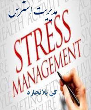 کتاب صوتی مدیریت استرس اثر کن بلچارد