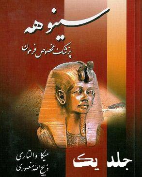کتاب صوتی سینوهه پزشک مخصوص فرعون جلد یک