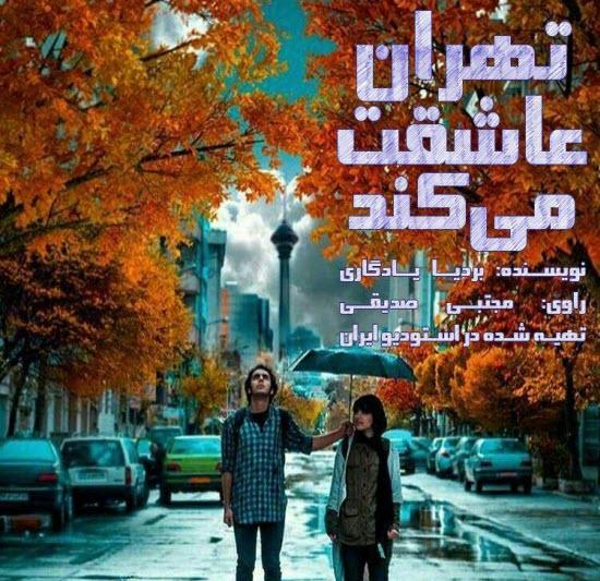 کتاب صوتی تهران عاشقت میکند اثر بردیا یادگاری