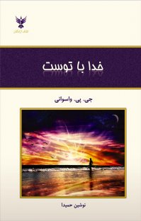 کتاب صوتی خدا با توست  اثر جی پی واسوانی
