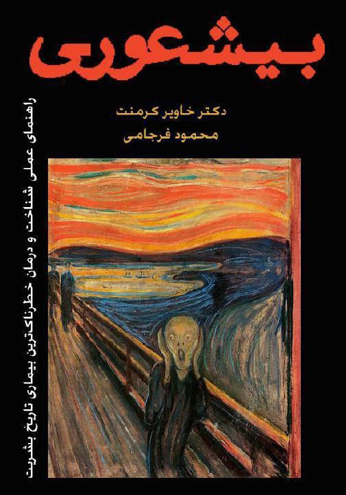 کتاب صوتی بیشعوری اثر دکتر خاویر کرمنت و محمود فرجامی