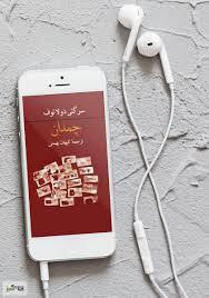 کتاب صوتی چمدان اثر سرگئی دولاتوف