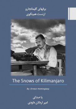 کتاب صوتی برفهای کلیمانجارو اثر ارنست همینگوی
