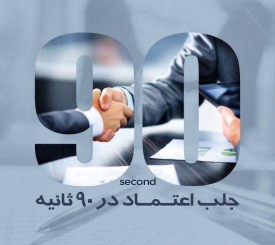 کتاب صوتی آموزش جلب اعتماد دیگران در 90 ثانیه