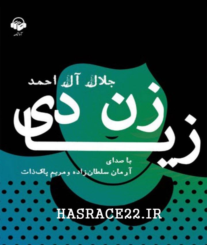 کتاب صوتی زن زیادی اثر جلال آل احمد