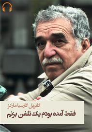 کتاب صوتی فقط اومدم یک تلفن بزنم اثر گابریل گارسیا مارکز