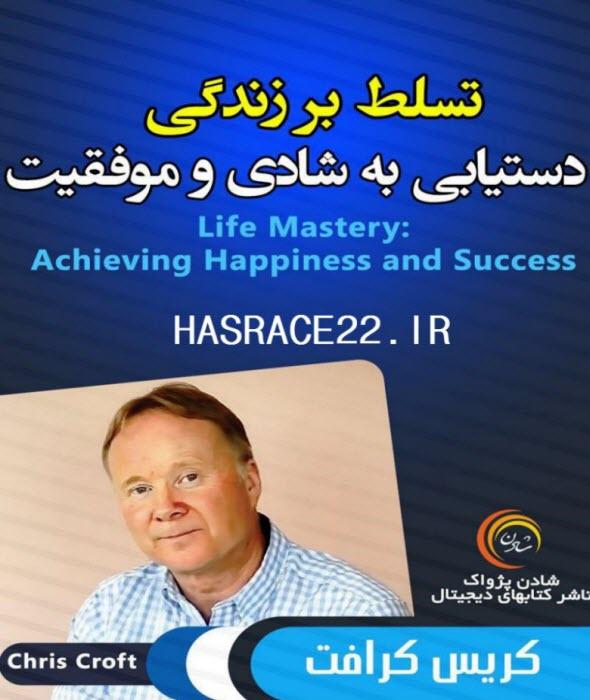 کتاب صوتی تسلط بر زندگی دستیابی به شادی و موفقیت اثر کریس کرافت