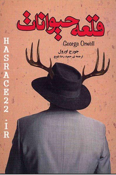 کتاب صوتی قلعه حیوانات اثر جرج اورول