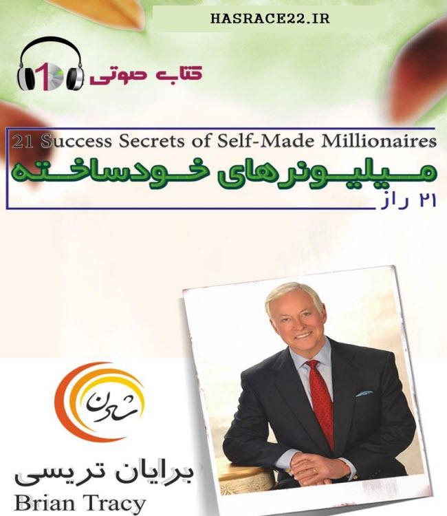 کتاب صوتی 21 رمز موفقیت میلیونرهای خودساخته اثر برایان تریسی + pdf