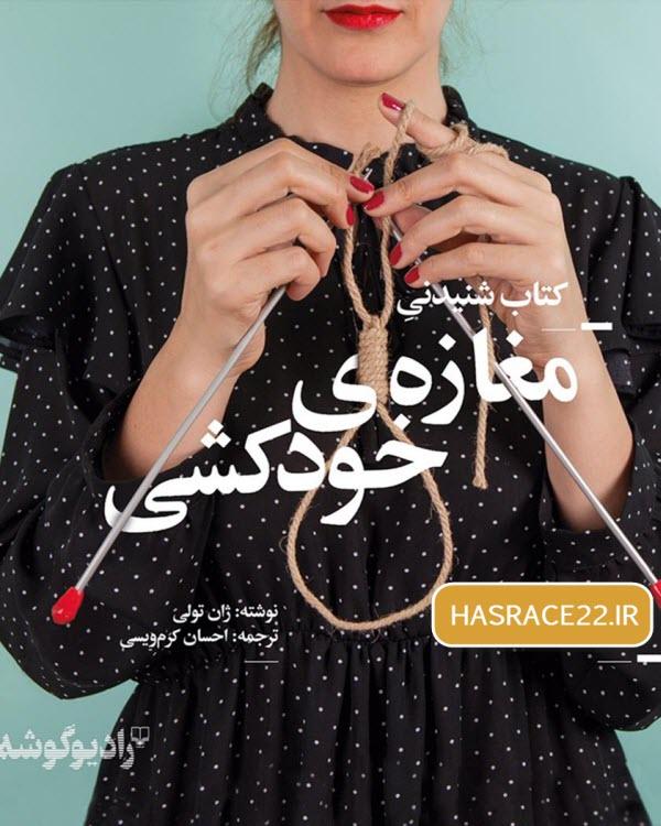 کتاب صوتی مغازه خودکشی اثر ژان تولی