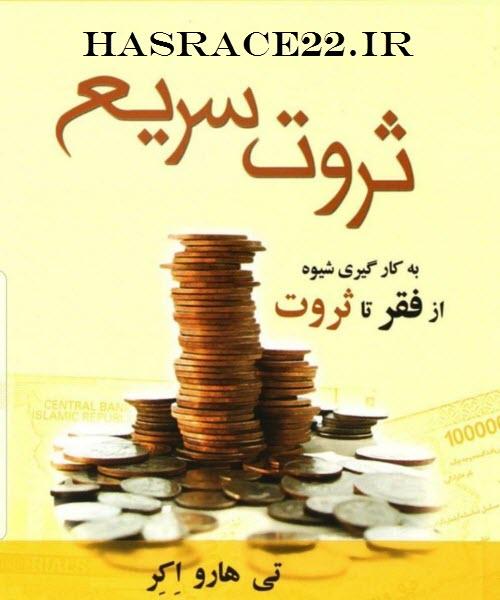 کتاب صوتی ثروت سریع اثر تی هارو اکر