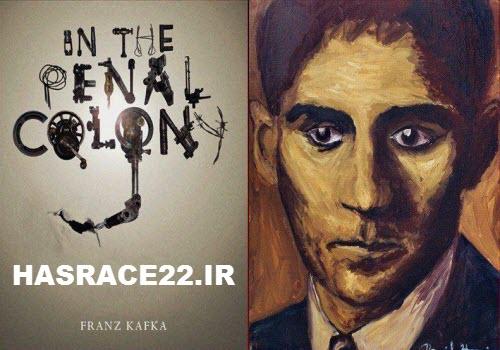 کتاب صوتی در مستعمره مجازات اثر فرانتس کافکا