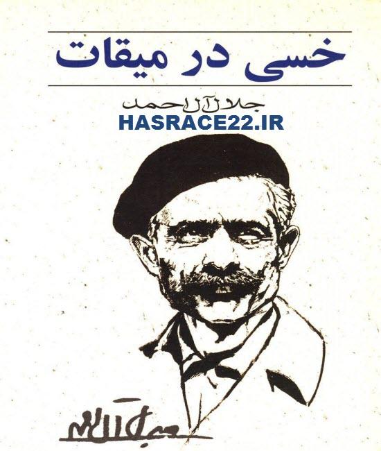 کتاب صوتی خسی در میقات اثر جلال آل احمد