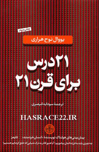 کتاب صوتی 21 درس برای قرن 21 اثر یووال نوح هراری+pdf