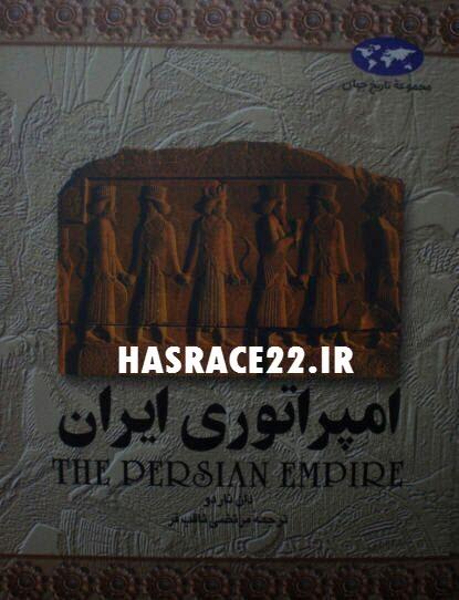 کتاب صوتی امپراطوری ایران اثر دان ناردو