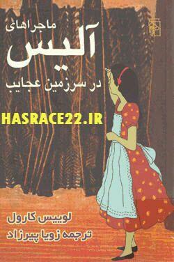 کتاب صوتی آلیس در سرزمین عجایب اثر لوییس کارول