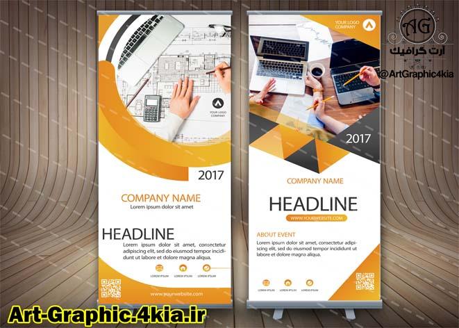 طرح استند تجاری نمایشگاهی لایه باز/ 2 طرح (5)- فتوشاپ- PSD