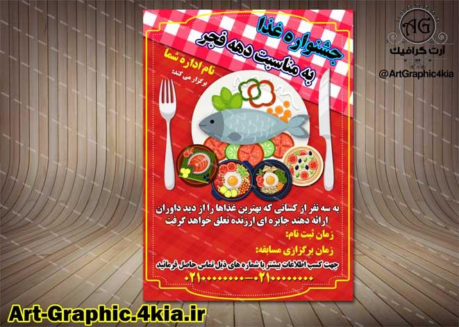 پوستر لایه باز جشنواره غذا (1) - PSD -فتوشاپ