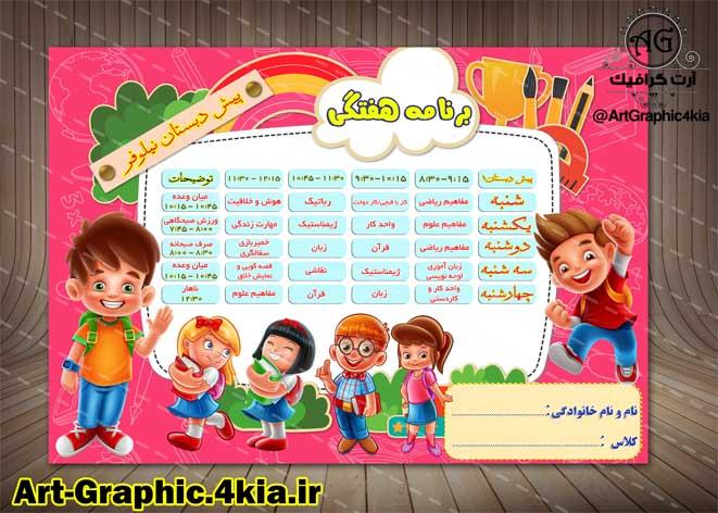 طرح برنامه هفتگی مدرسه (2)-لایه باز-PSD-فتوشاپ