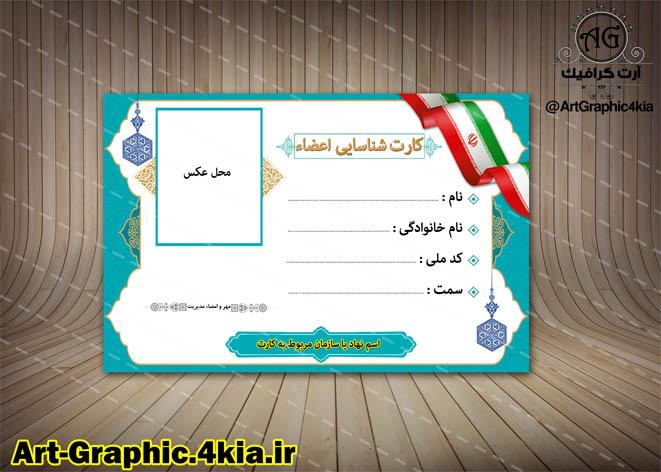 کارت شناسایی یا عضویت (3) -لایه باز-PSD-فتوشاپ