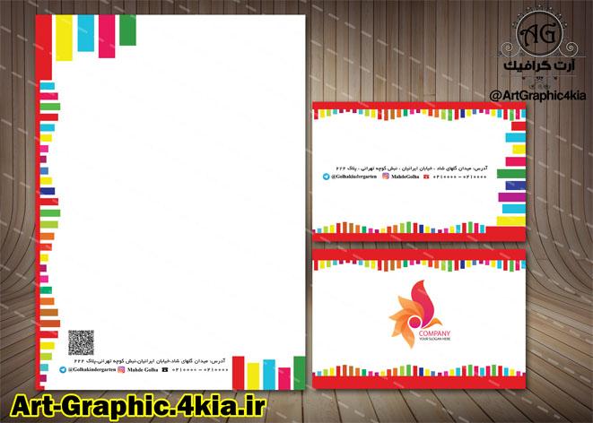 سربرگ و کارت ویزیت  لایه باز -(3)- PSD - فتوشاپ