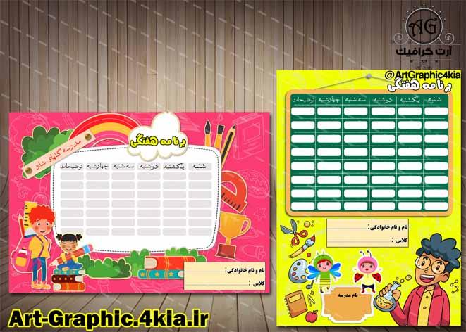 2 طرح برنامه هفتگی مدرسه کودک (3)-لایه باز-PSD-فتوشاپ