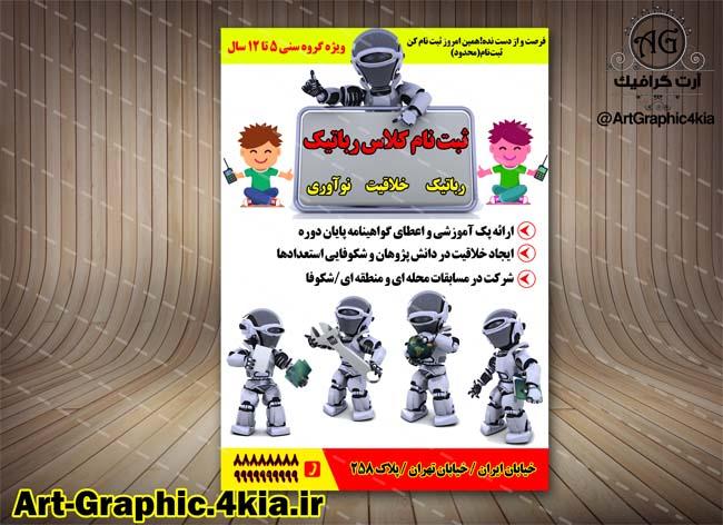 پوستر کلاس رباتیک لایه باز (3) - PSD - فتوشاپ