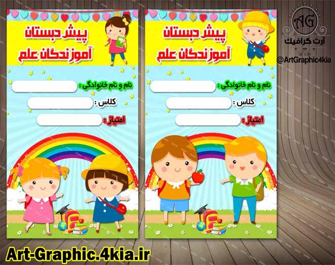 کارت امتیاز کودک (پیش دبستان - مهدکودک) (4)- PSD - فتوشاپ