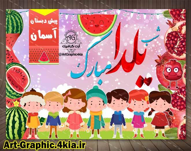 بنر جشن شب یلدا کودکانه (4) - PSD - فتوشاپ