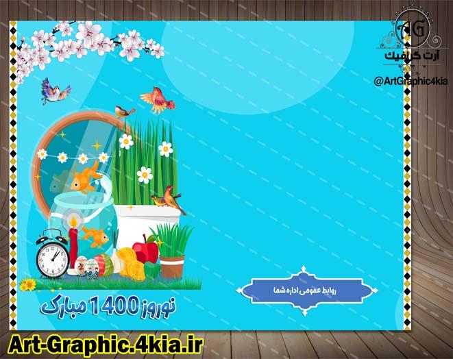 کارت پستال لایه باز عید نوروز (14)-PSD-فتوشاپ