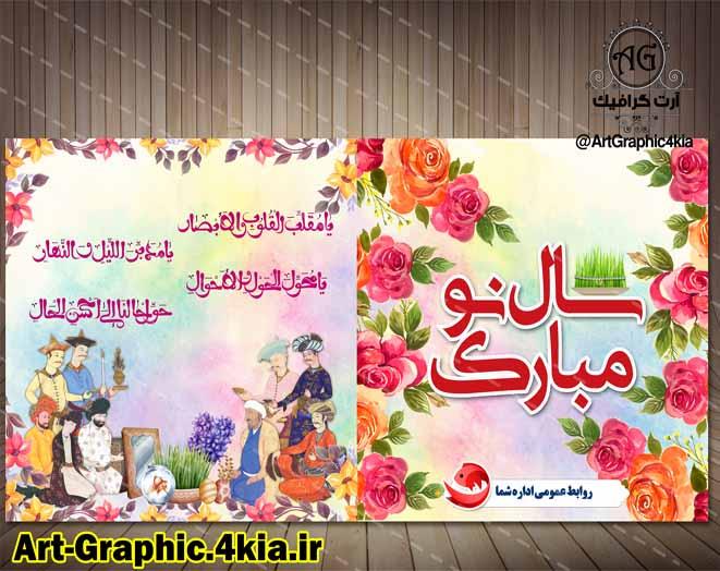کارت پستال لایه باز عید نوروز (15)-PSD-فتوشاپ