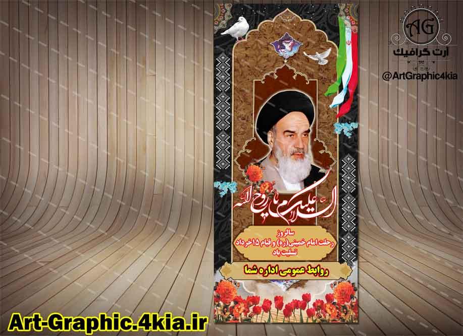 بنر استند رحلت امام خمینی (1) -PSD-فتوشاپ