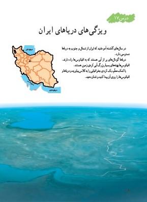 امتحان درس 17 مطالعات اجتماعی ششم ابتدایی ( ویژگی های دریاهای ایران )