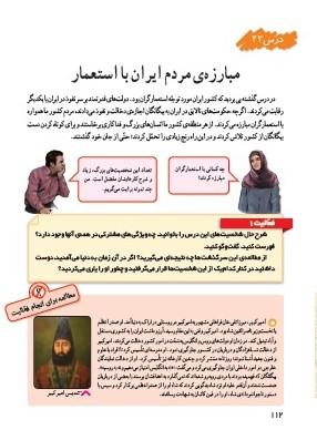امتحان درس 22 مطالعات اجتماعی ششم ابتدایی (مبارزه مردم ایران با استعمار)