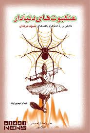 خلاصه ی کتاب عنکبوت های دنیادار