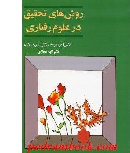 خلاصه کتاب روش های تحقیق در علوم رفتاری : دکتر زهره سرمد
