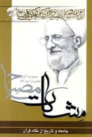 خلاصه جامعه و تاريخ در قرآن