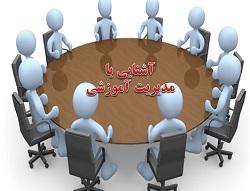 آشنایی با مدیریت آموزشی